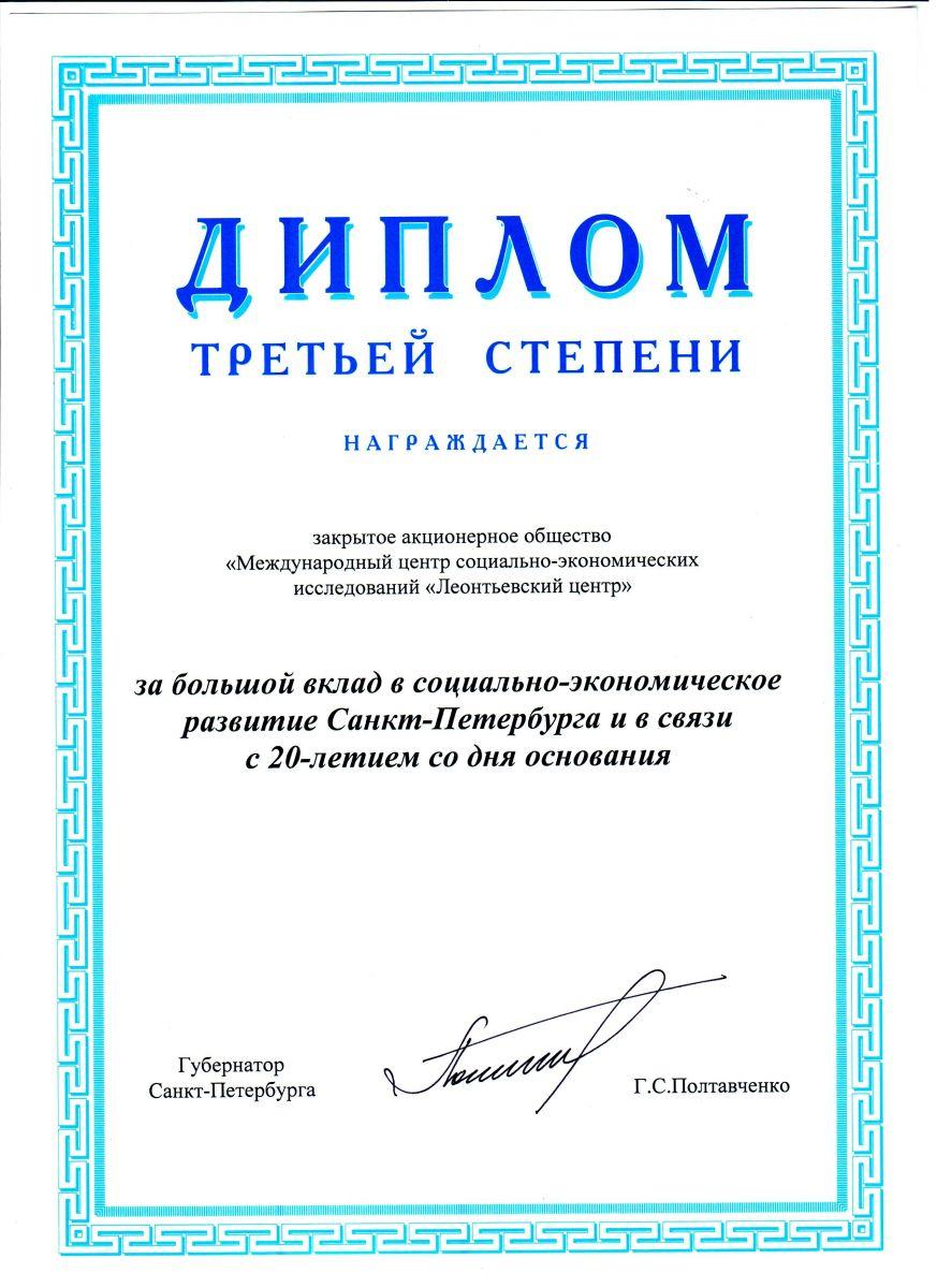 Леонтьевский центр  Диплом третьей степени Леонтьевскому центру от Губернатора Санкт Петербурга Г С Полтавченко за большой вклад в социально экономическое развитие